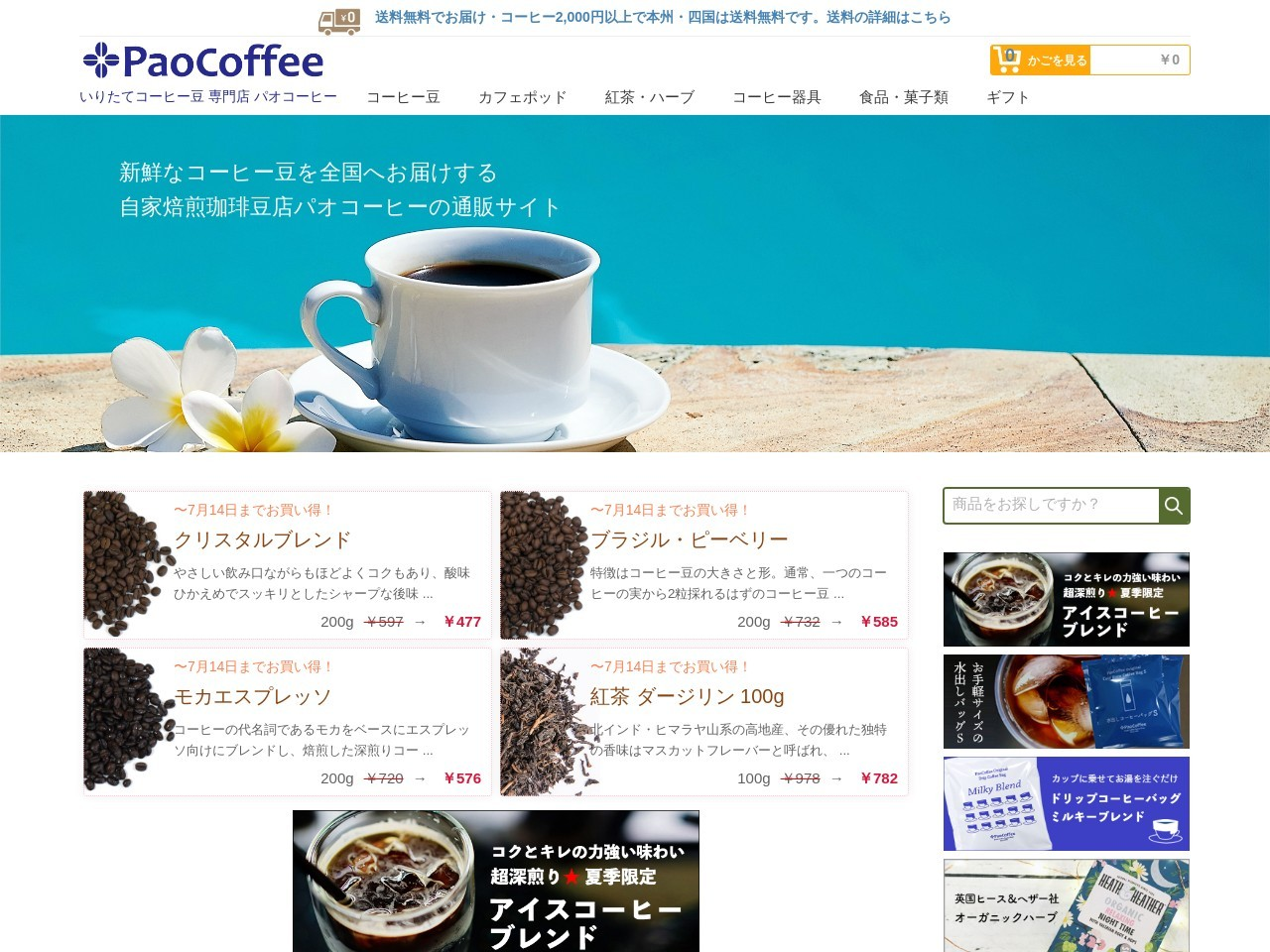 いりたてコーヒー豆通販パオコーヒー