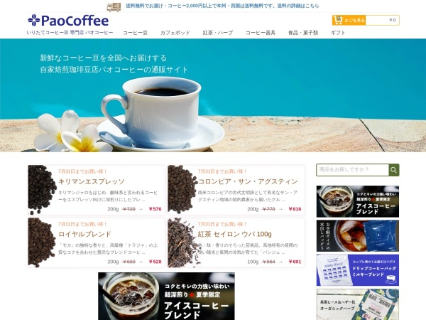 Screenshot of www.paocoffee.co.jp
