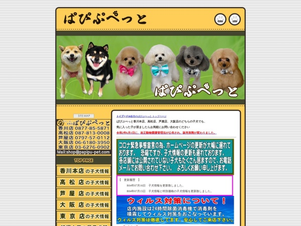 Screenshot of www.papipu-pet.com