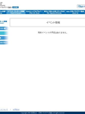 Screenshot of www.paraguay.or.jp