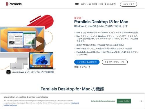 http://www.parallels.com/jp/landingpage/pd/general/?utm_nooverride=1&src=bundle&gclid=CI6i6dj8lLsCFUshpQodHFoAYQ