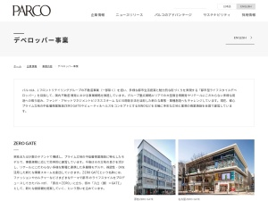 http://www.parco.co.jp/business/shoppingcomplex/zerogate.php