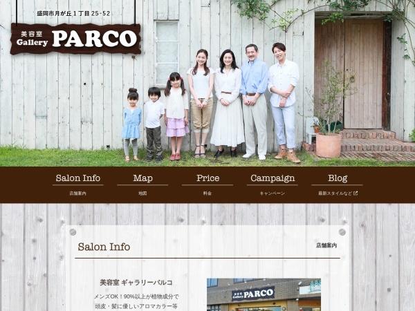 Screenshot of www.parco.info