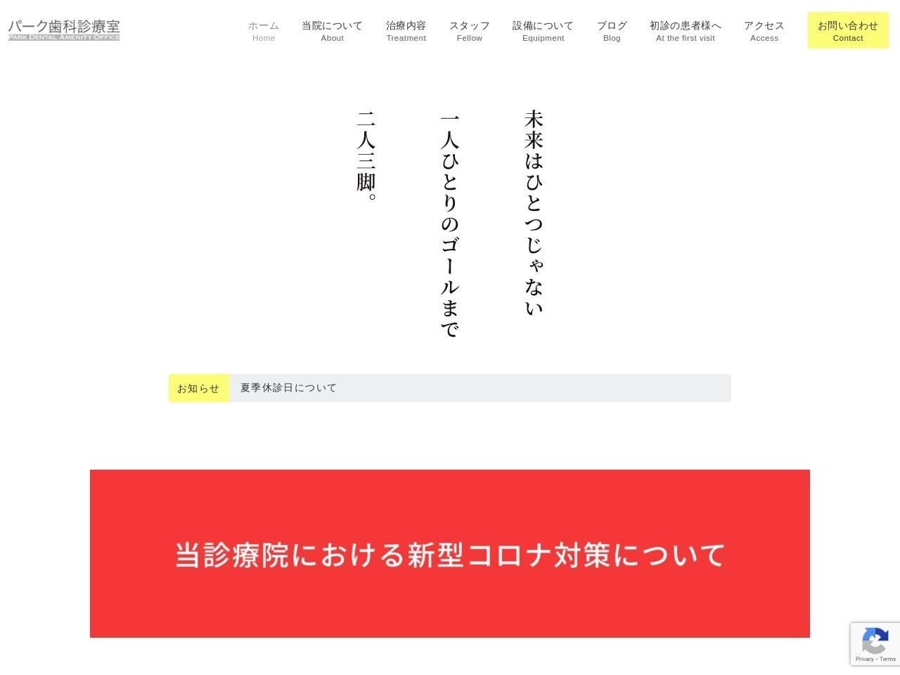 医療法人社団真星会  パーク歯科診療室 (北海道札幌市南区)