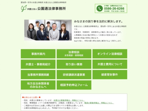 Screenshot of www.park-lo.com