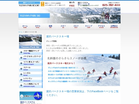 http://www.park-resort.com/ski/