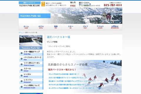 Screenshot of www.park-resort.com