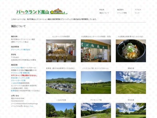 Screenshot of www.parkland-arashiyama.jp