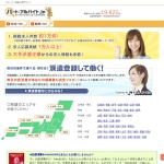 Screenshot of www.part-arbeit.jp