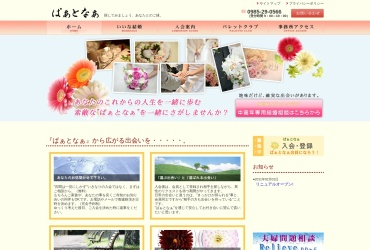 Screenshot of www.partner-m.com