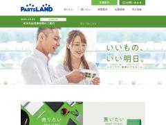 (株)パーツランドコーポレーション 公式サイト