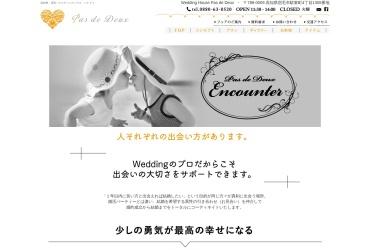Screenshot of www.pasdedeux-sukumo.com