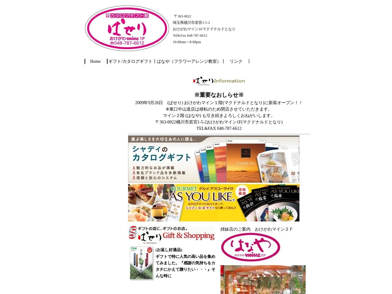 ぱせり/シャディアズユーライクカタログギフト・ギフト・フラワーアレンジギフト