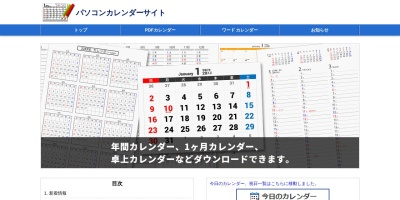 Screenshot of www.pasokoncalendar.com