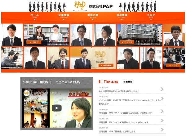 Screenshot of www.passo-a-passo.co.jp