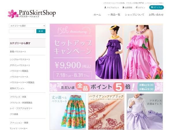 http://www.pauskirtshop.jp