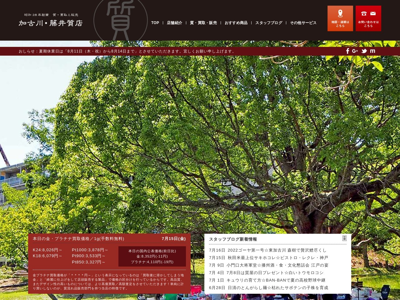 加古川・藤井質店(JR加古川駅前の質屋・リサイクル店。金プラチナ・宝石・ブランド品・電化製品の質・買取と販売)|トップページ