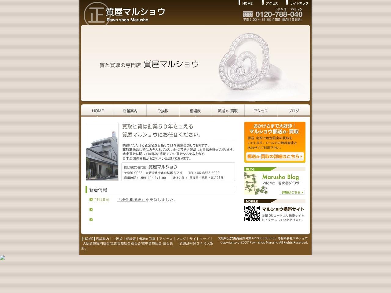 質屋マルショウ 大阪豊中市の質と買取専門の質屋