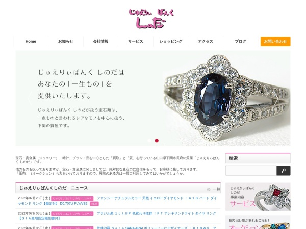 Screenshot of www.pawnshop.jp