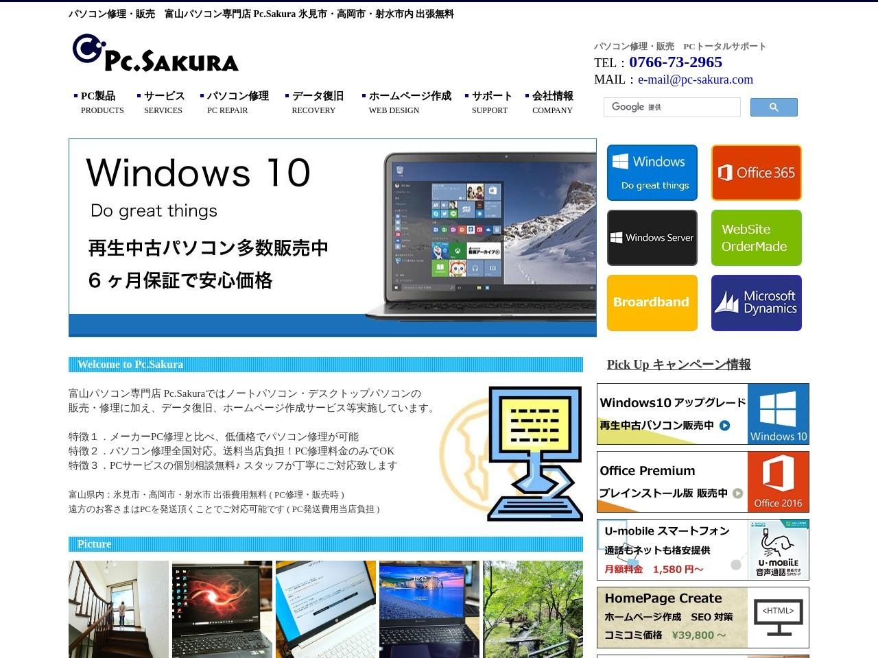 ワンズテクノロジー株式会社Pc.Sakura