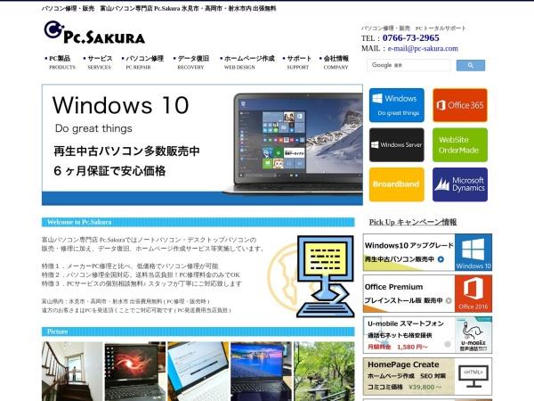 http://www.pc-sakura.com/