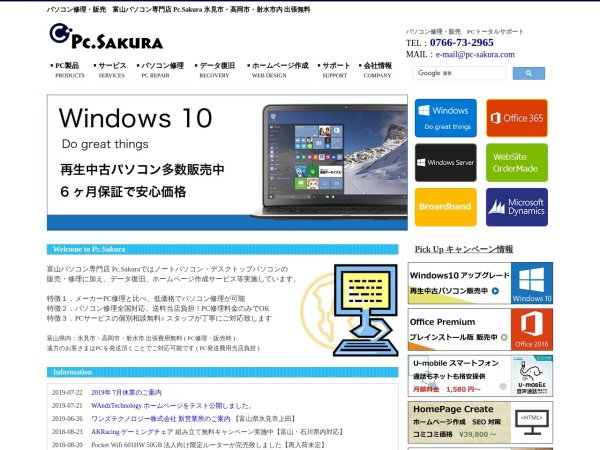 Screenshot of www.pc-sakura.com