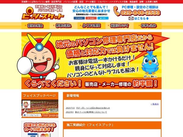 Screenshot of www.pc-suketto.net