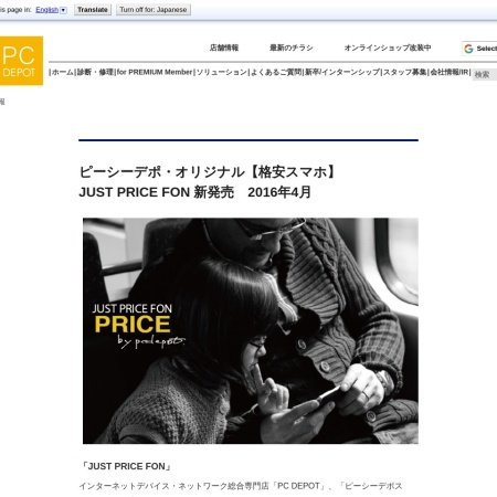 Screenshot of www.pcdepot.co.jp