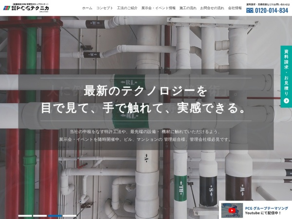 Screenshot of www.pcgtexas.co.jp