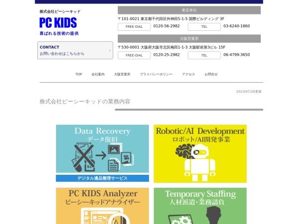 Screenshot of www.pckids.co.jp