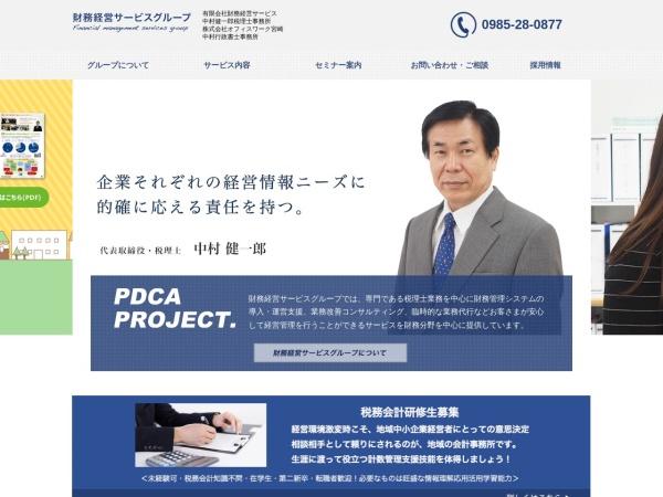 Screenshot of www.pdca-pro.jp