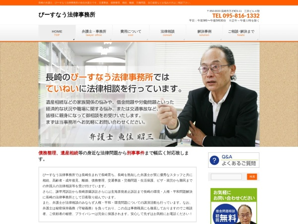 Screenshot of www.peace-now.jp