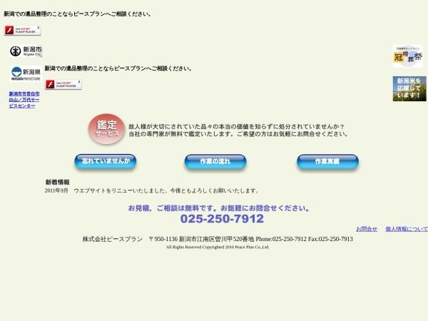 Screenshot of www.peace-plan.com