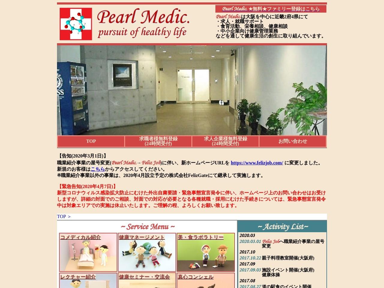 Pearl Medic.(パール メディック)