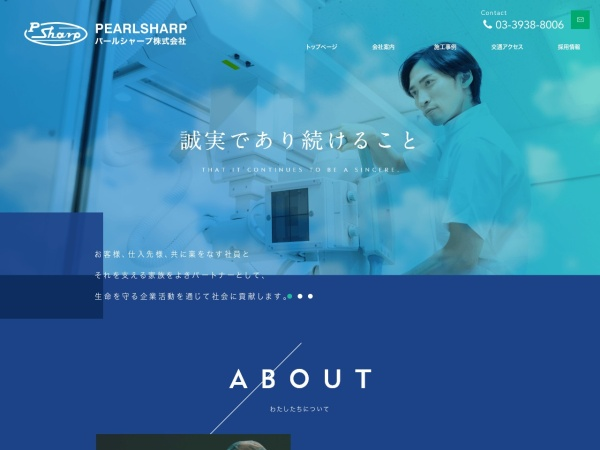 Screenshot of www.pearlsharp.co.jp