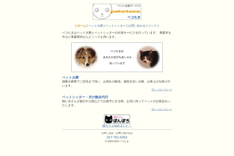Screenshot of www.pekotama.com