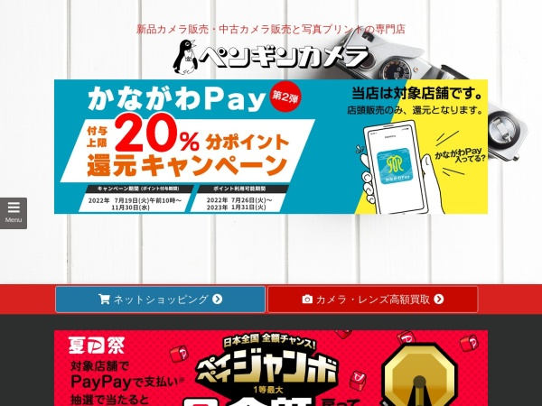 Screenshot of www.penguincamera.co.jp