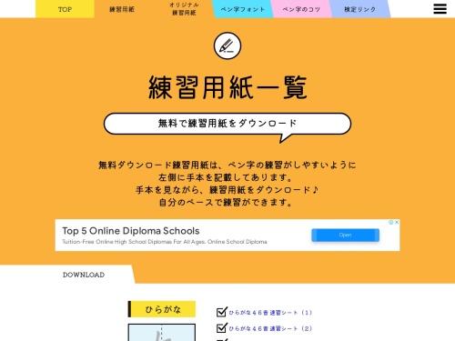 http://www.penji-mikata.com/katakana.html