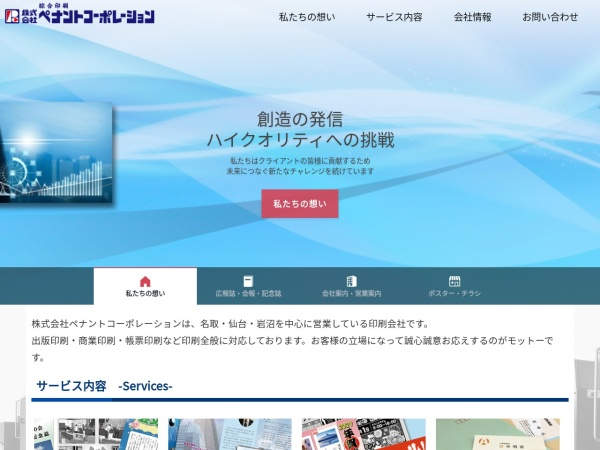 Screenshot of www.pennant.ecnet.jp