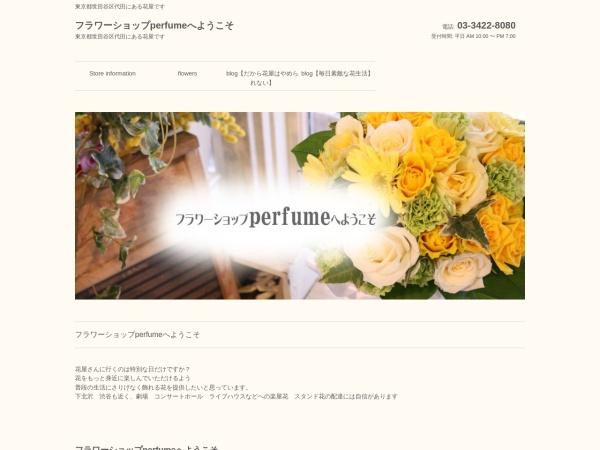 http://www.perfume-web.com