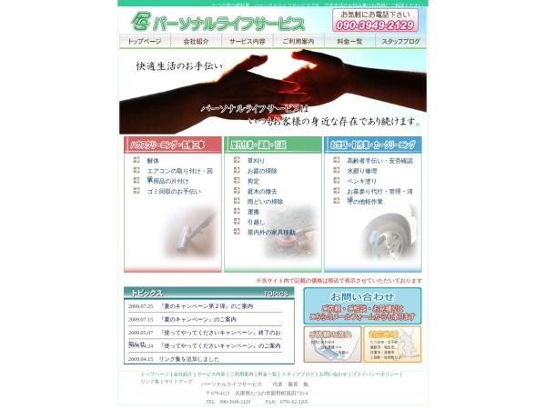 Screenshot of www.personallife.jp