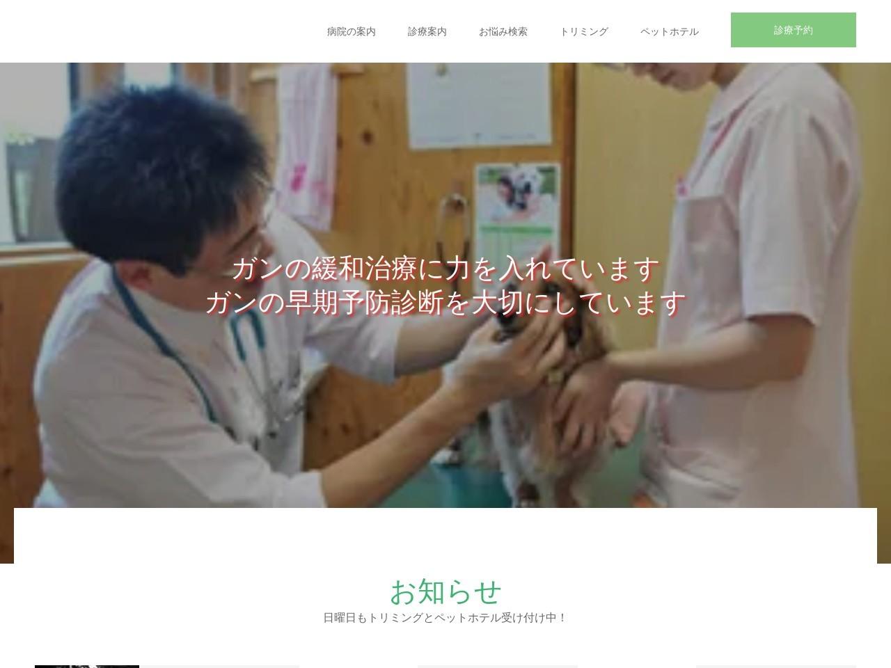 ラパス動物病院‐新札幌