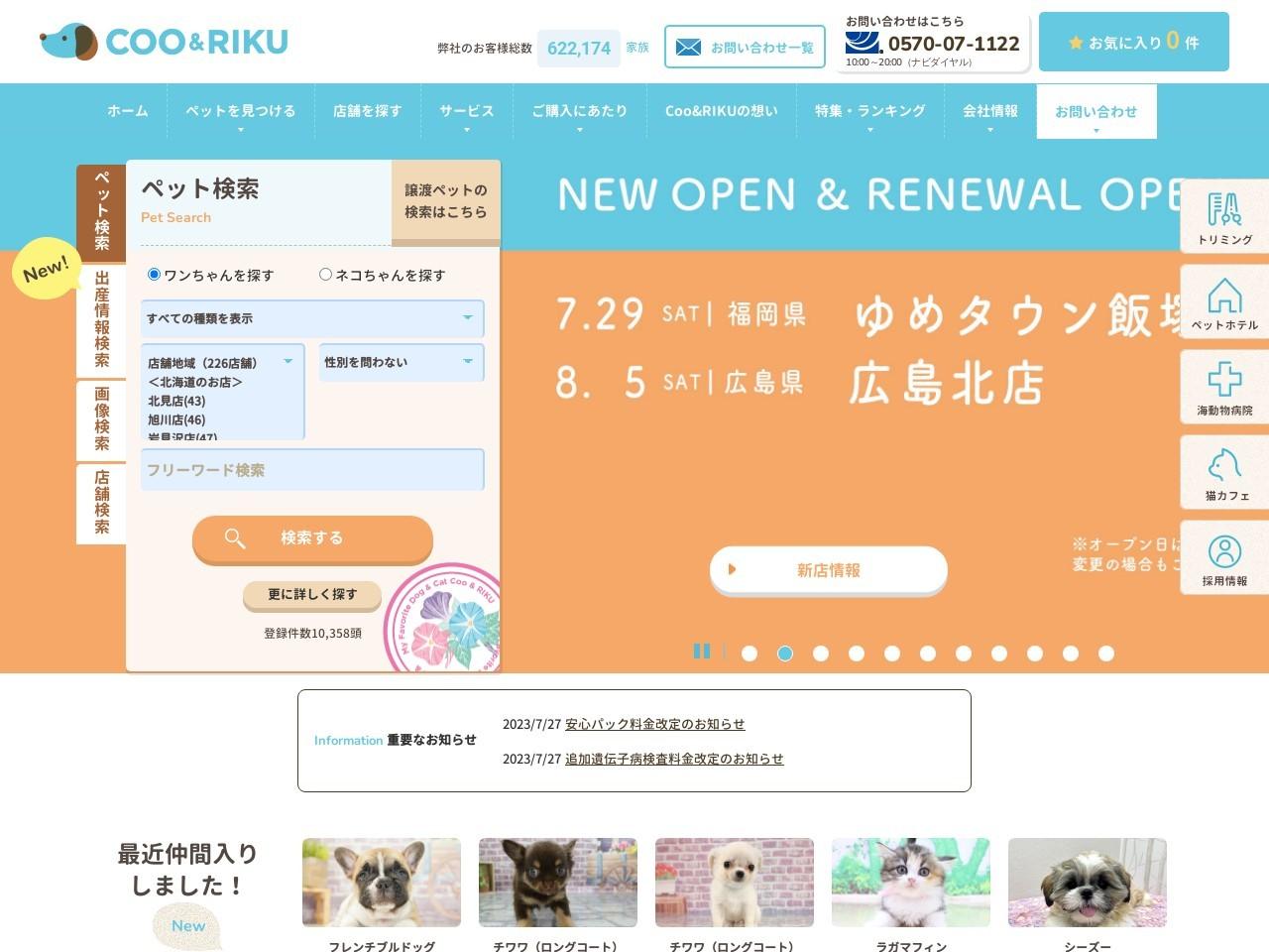 ペットショップCoo&RIKU伊丹店