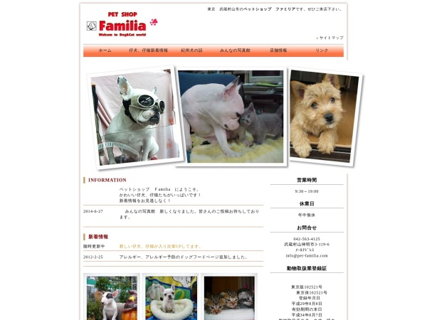 Screenshot of www.pet-familia.com