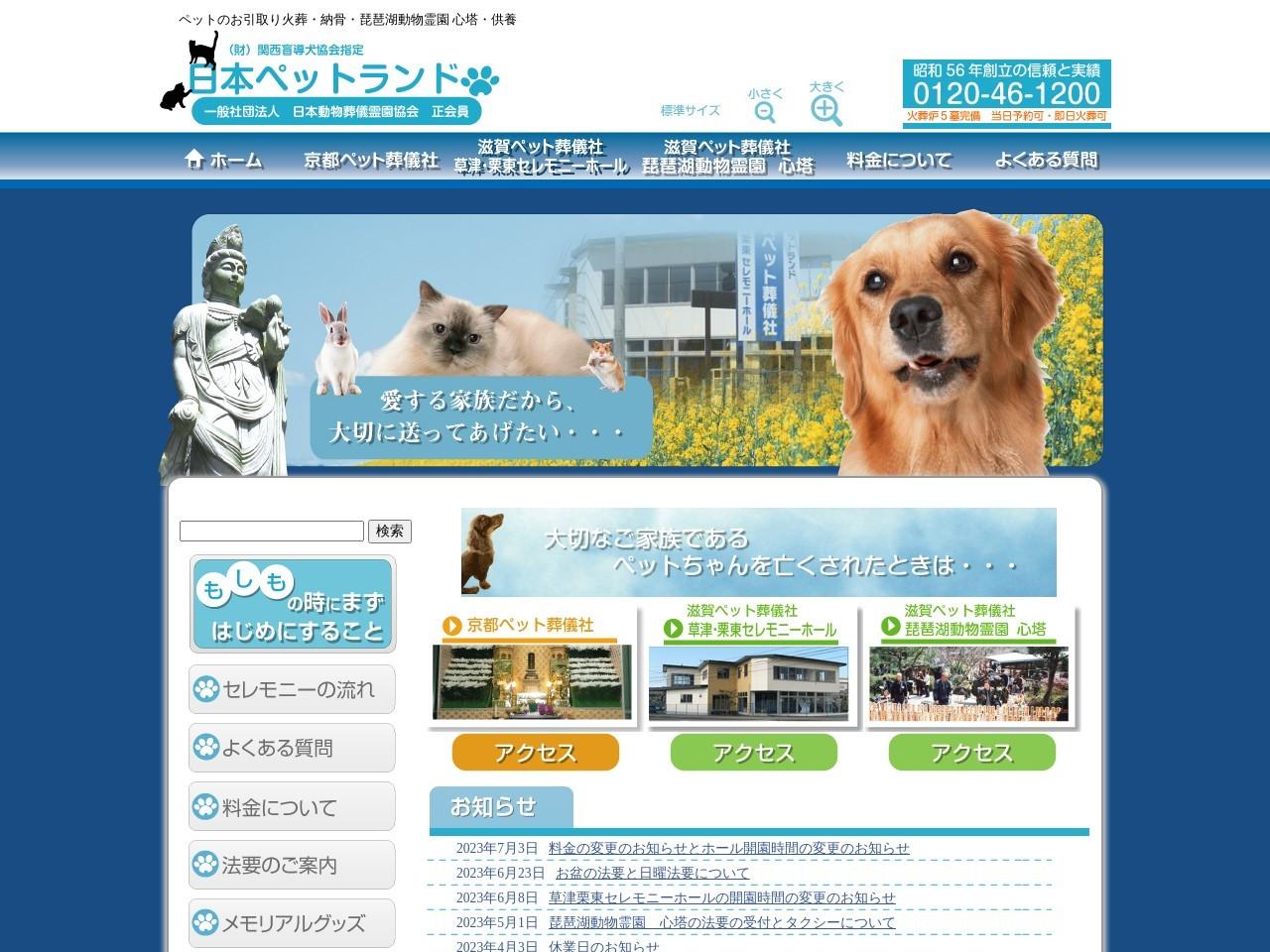 日本ペットランド京都ペット葬儀社