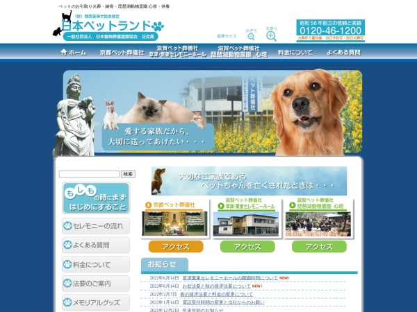 Screenshot of www.pet-land.co.jp