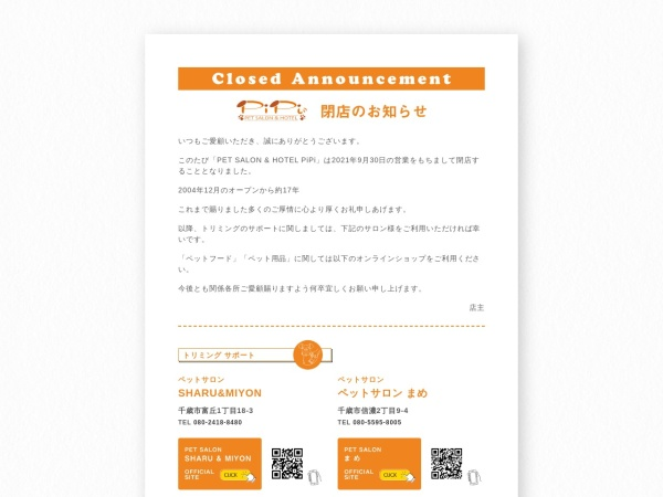 Screenshot of www.pet-pipi.com