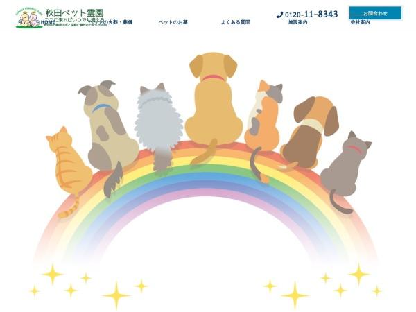 Screenshot of www.pet-reien.co.jp