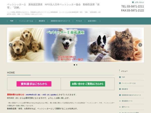 Screenshot of www.pet2211.com