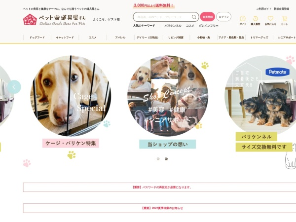 Screenshot of www.petexjapan.com